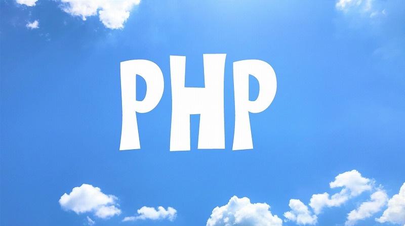 PHPの将来性