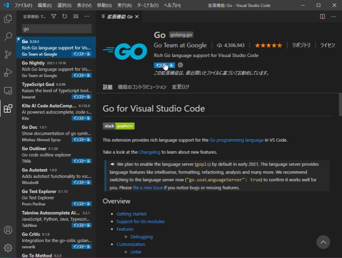 Visual Studio Codeによる環境構築